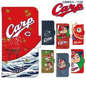 カープグッズ 手帳型 スマホ ケース デザイン カープ坊や 広島東洋カープ公認 iPhone以外 全機種対応 Xperia AQUOS Galaxy ARROWS|carbattery