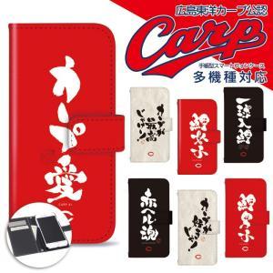 カープグッズ 手帳型 スマホ ケース デザイン カープ筆 広島東洋カープ公認 iPhone以外 全機種対応 Xperia AQUOS Galaxy ARROWS|carbattery
