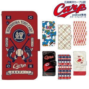 カープグッズ 手帳型 スマホ ケース デザイン カープパターン 広島東洋カープ公認 iPhone以外 全機種対応 Xperia AQUOS Galaxy ARROWS|carbattery
