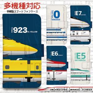 【商品説明】 JR東日本商品化許諾済の手帳型スマホケースが登場!! ≪こちらの商品は決済確認より3営...