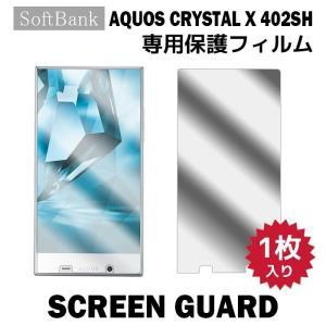 液晶保護フィルム 液晶保護 フィルム 1枚 SoftBank AQUOS CRYSTAL X 402SH アクオスクリスタル エックス フィルム スマホ スマートフォン スクリーンガード