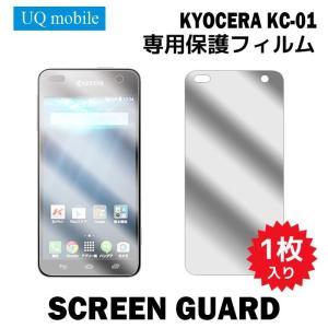 液晶保護フィルム 液晶保護 フィルム 1枚 UQ Mobile KC-01 uqモバイル kc01 SIMフリー simフリー スマホ スマートフォン スクリーンガード|carbattery