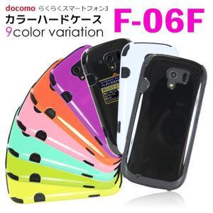 『docomo らくらくスマートフォン3 F-06F  カバー ケース』スタイリッシュなハードケース...