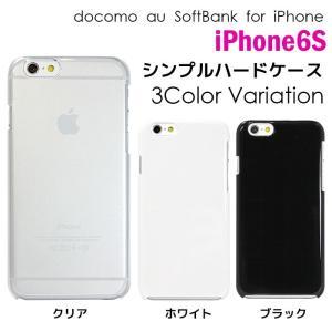 iPhone6S ハードケース iPhone6S ケース iPhone6S カバー アイフォン6s iphone ケース シンプル スマホ ケース|carbattery
