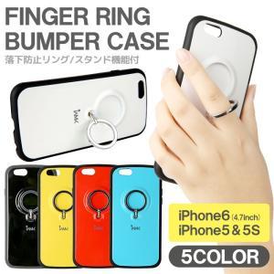 iPhone6S iPhone6 iPhone5 iPhone5S用 フィンガーリング バンパーケース iphone6 iphone5s ケース アイフォン6 アイフォン5s スマホケース スマホカバー リング|carbattery