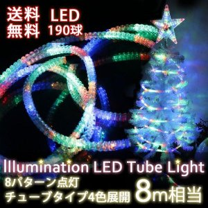 クリスマス イルミネーション LED チューブライト イルミネーション 全4色 防滴 屋外 クリスマスLED イルミネーションLED 電飾 宅配送料無料|carbattery