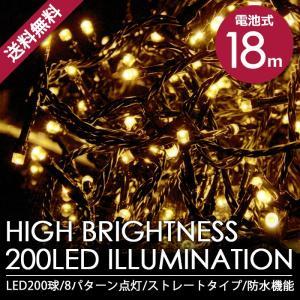 クリスマス イルミネーション LED ストレート 200球 単三電池式 ゴールド クリスマスLED クリスマスモチーフ イルミネーション 電飾 宅配送料無料|carbattery