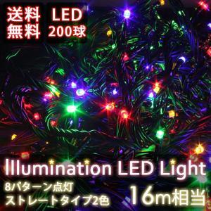 クリスマス イルミネーション LED ストレート 200球 全2色 クリスマスLED クリスマスモチーフ イルミネーションLED 電飾 宅配送料無料|carbattery