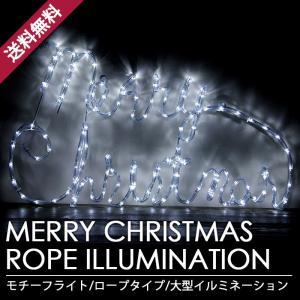 クリスマス イルミネーション LED メリークリスマス モチーフ チューブ 全2色 防滴 屋外 クリスマスLED イルミネーションLED 電飾 宅配送料無料|carbattery