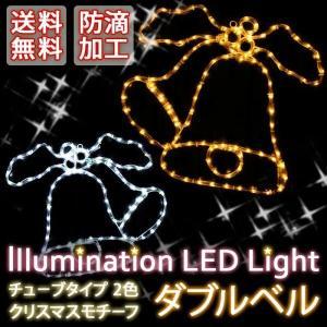クリスマス イルミネーション LED ダブルベル モチーフ チューブ 全2色 防滴 屋外 クリスマスLED イルミネーションLED 電飾 宅配送料無料|carbattery
