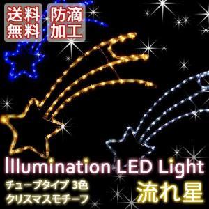 クリスマス イルミネーション LED 流れ星 モチーフ チューブ 全3色 防滴 屋外 クリスマスLED クリスマスモチーフ LED 電飾 宅配送料無料|carbattery