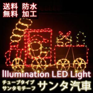 クリスマス イルミネーション LED サンタ汽車 チューブライト 防滴 屋外 クリスマスLED クリスマスモチーフ LED 電飾 宅配送料無料|carbattery
