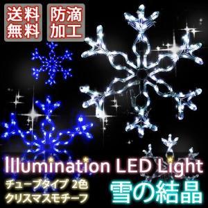 クリスマス イルミネーション LED 雪 結晶 モチーフ チューブ 全2色 防滴 屋外 クリスマスLED クリスマスモチーフ LED 電飾 宅配送料無料|carbattery