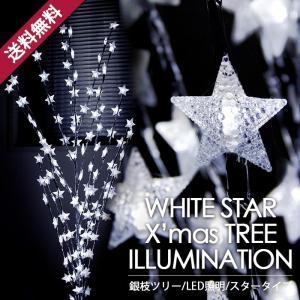 クリスマス イルミネーション 銀枝ツリー LED 112灯 ホワイトスター イルミネーション 屋外 クリスマスLED イルミネーションLED 電飾 宅配送料無料|carbattery