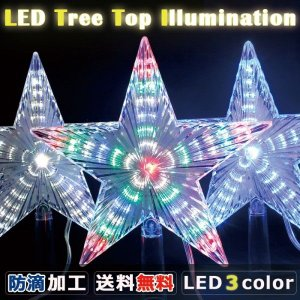 クリスマス イルミネーション LED ツリートップライト 星型 モチーフ 全3色 防滴 屋外 クリスマスLED イルミネーションLED 電飾 宅配送料無料|carbattery