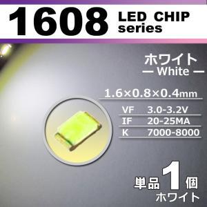 LEDチップ 1608 ホワイト 白 1個 単品 バラ売り SMD LED 打ち替え エアコンパネル メーターパネル|carbest