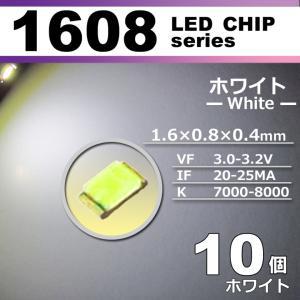 LEDチップ 1608 ホワイト 白 10個セット SMD LED 打ち替え エアコンパネル メーターパネル 配送料無料|carbest