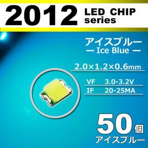 LEDチップ 2012 アイスブルー 水色 50個セット SMD LED 打ち替え エアコンパネル メーターパネル 配送料無料|carbest