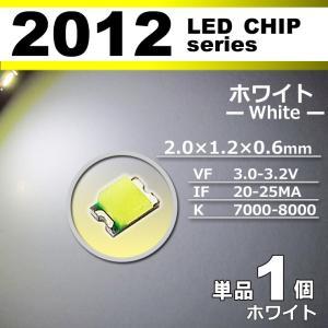 LEDチップ 2012 ホワイト 白 1個 単品 バラ売り SMD LED 打ち替え エアコンパネル メーターパネル|carbest