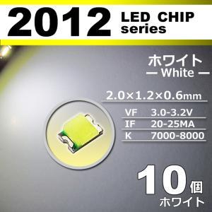 LEDチップ 2012 ホワイト 白 10個セット SMD LED 打ち替え エアコンパネル メーターパネル 配送料無料|carbest