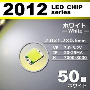 LEDチップ 2012 ホワイト 白 50個セット SMD LED 打ち替え エアコンパネル メーターパネル 配送料無料|carbest
