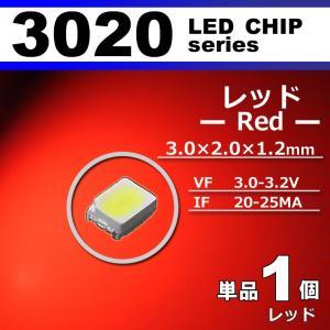 LEDチップ 3020 レッド 赤 1個 単品 バラ売り SMD LED 打ち替え エアコンパネル メーターパネル|carbest