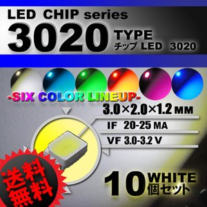 LEDチップ 3020 ホワイト 白 10個セット SMD LED 打ち替え エアコンパネル メーターパネル 配送料無料|carbest