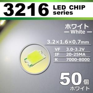LEDチップ 3216 ホワイト 白 50個セット SMD LED 打ち替え エアコンパネル メーターパネル 配送料無料|carbest