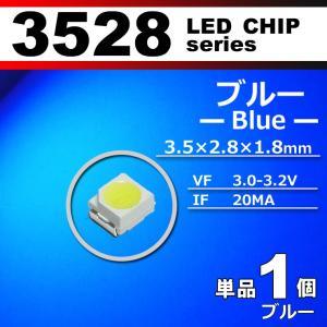 LEDチップ 3528 ブルー 青 1個 単品 バラ売り SMD LED 打ち替え エアコンパネル メーターパネル|carbest