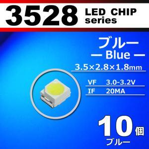 LEDチップ 3528 ブルー 青 10個セット SMD LED 打ち替え エアコンパネル メーターパネル 配送料無料|carbest