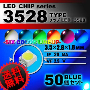 LEDチップ 3528 ブルー 青 50個セット SMD LED 打ち替え エアコンパネル メーターパネル 配送料無料|carbest