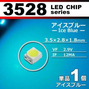 LEDチップ 3528 アイスブルー 水色 1個 単品 バラ売り SMD LED 打ち替え エアコンパネル メーターパネル|carbest