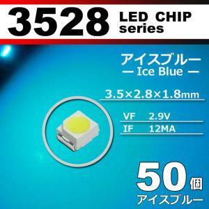 LEDチップ 3528 アイスブルー 水色 50個セット SMD LED 打ち替え エアコンパネル メーターパネル 配送料無料|carbest