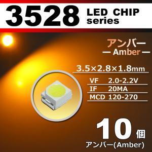 LEDチップ 3528 アンバー オレンジ 橙 10個セット SMD LED 打ち替え エアコンパネル メーターパネル 配送料無料|carbest
