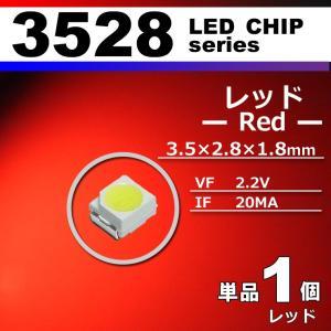LEDチップ 3528 レッド 赤 1個 単品 バラ売り SMD LED 打ち替え エアコンパネル メーターパネル|carbest