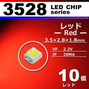 LEDチップ 3528 レッド 赤 10個セット SMD LED 打ち替え エアコンパネル メーターパネル 配送料無料|carbest