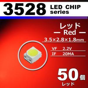 LEDチップ 3528 レッド 赤 50個セット SMD LED 打ち替え エアコンパネル メーターパネル 配送料無料|carbest