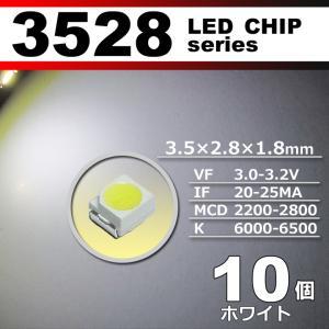 LEDチップ 3528 ホワイト 白 10個セット SMD LED 打ち替え エアコンパネル メーターパネル 配送料無料|carbest