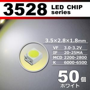 LEDチップ 3528 ホワイト 白 50個セット SMD LED 打ち替え エアコンパネル メーターパネル 配送料無料|carbest