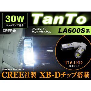 タント タントカスタム LED バックランプ T16 TANTO LA600S LA610S CREE LED 配送料無料 【配送料0円】|carbest
