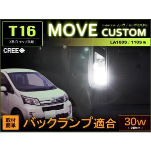 ムーヴ ムーヴカスタム LED バックランプ T16 MOVE LA100S LA110S CREE LED ムーブ 配送料無料 【配送料0円】|carbest