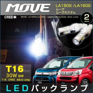 ムーヴ ムーヴカスタム LED バックランプ LA150S LA160S T16 MOVE CREE ムーブ 配送料無料 【配送料0円】|carbest