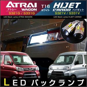 アトレーワゴン ハイゼットカーゴ LED T16 バックランプ S321 S331 ATRAI HIJET ピクシス サンバー 配送料無料 【配送料0円】|carbest