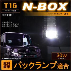 エヌボックス エヌボックスカスタム  LED バックランプ T16 N−BOX JF1 JF2 CREE LED 配送料無料 【配送料0円】|carbest