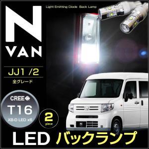 エヌバン LED バックランプ T16 N−VAN JJ1 JJ2 FUN COOL えぬばん CREE LED 配送料無料 【配送料0円】|carbest