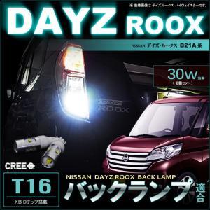 デイズルークス LED バックランプ T16 DAYZROOX B21 CREE LED でいずるーくす 配送料無料 【配送料0円】|carbest