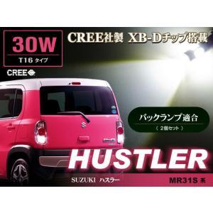 ハスラー  LED バックランプ T16  HUSTLER MR31S MR41S CREE LED はすらー 配送料無料 【配送料0円】|carbest