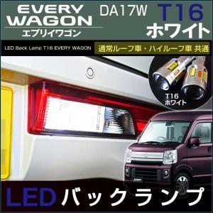エブリイワゴン LED バックランプ DA17W T16 EVERY エブリィ エブリー 配送料無料 【配送料0円】|carbest