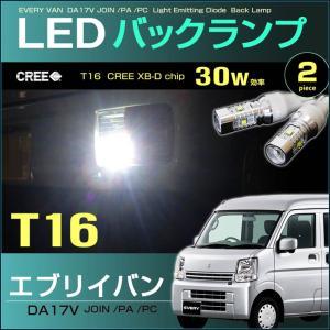 エブリイバン LED バックランプ エブリイ T16 EVERY DA17V エブリィ えぶりい CREE LED 配送料無料 【配送料0円】|carbest