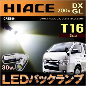 ハイエース レジアスエース LED バックランプ T16 200系 HIACE REGIUSACE CREE LED 配送料無料 【配送料0円】|carbest